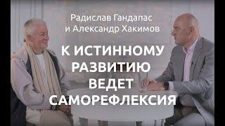 """""""Разумный диалог"""". Александр Хакимов и Радислав Гандапас"""