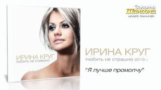 Ирина Круг - Я лучше промолчу