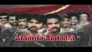 Tollywood Heroes add muscle to AP Special Status agitation..