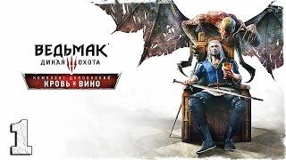 [PS4] Ведьмак 3: Кровь и Вино.
