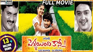 Pellaindi Kani Full Movie - Allari Naresh And Kamalini Mukharjee Full Length Telugu Comedy Movie