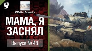 Мама, я заснял! №48 - Забавные моменты World of Tanks от A3Motion