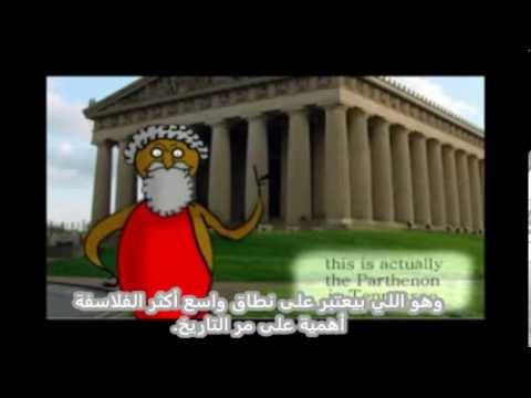 3 دقايق فلسفة - أفلاطون - THREE MINUTES PHILOSOPHY - PLATO - ARABIC SUBTITLE