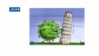 تخوفات عالمية بسبب توسع رقعة فيروس كورونا