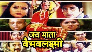 Jai Mata Vaibhav Laxmi Mata Ki Mahima Super Hit Hindi