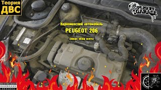 Наркоманский автомобиль PEUGEOT 206 (микро обзор всего). Евгений Травников.
