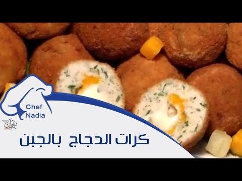 كرات الدجاج محشوة بالجبن الشيف نادية