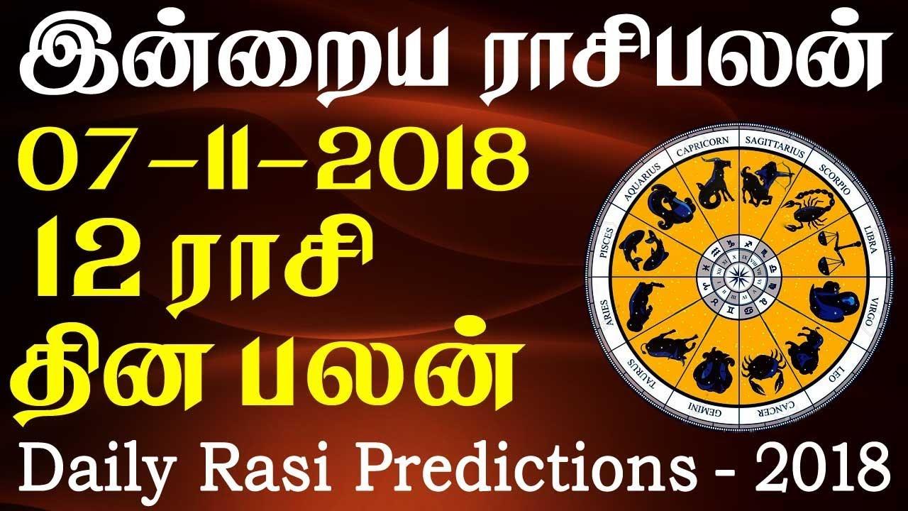 Daily RasiPalan | Today Horoscope | இன்றையராசிபலன் 07-11-2018 - RasiPalangal