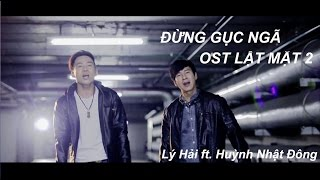MV ĐỪNG GỤC NGÃ - OST LẬT MẶT 2 I Lý Hải ft. Huỳnh NHật Đông