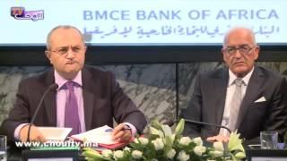 الحصاد اليومي : ارتفاع حصة مجموعة البنك المغربي للتجارة الخارجية من النتيجة الصافية لحسابات الشركة في الأسدس   حصاد اليوم