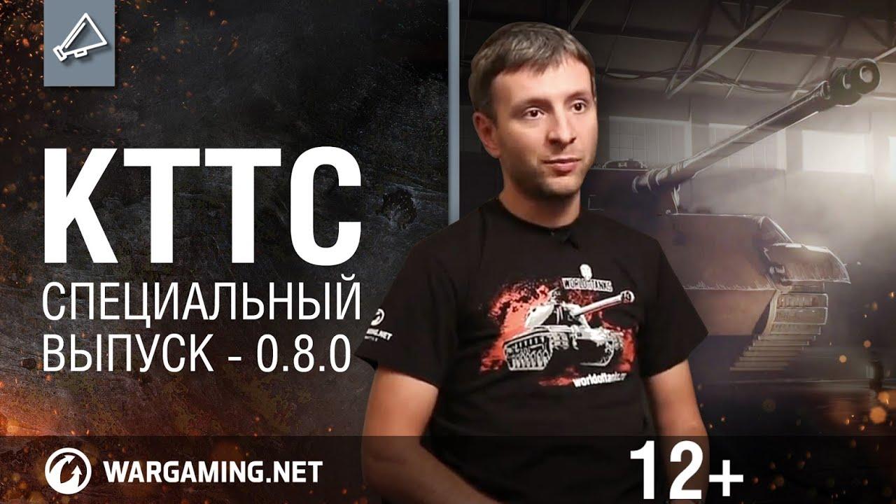 "World of Tanks. ""КТТС"". Специальный выпуск - 0.8.0"