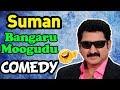 Telugu Comedy Scene Bangaru Moogudu Telugu Movie Scene Suman