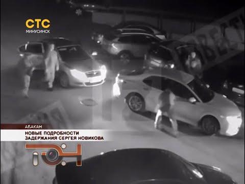 Новые подробности задержания Сергея Новикова