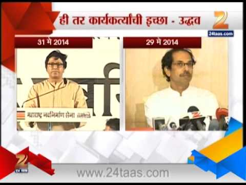 Zee24Taas । Raj Thackeray VS Uddhav Thackeray