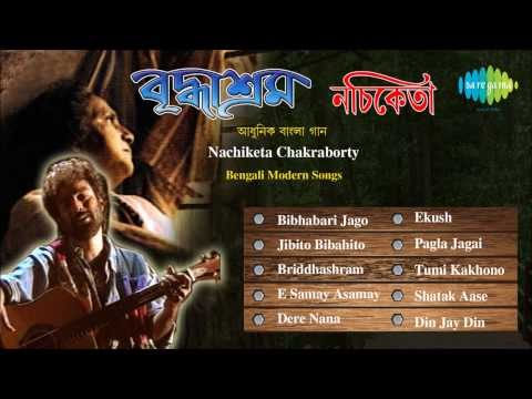 Briddhashram | Bengali Modern Songs Audio Jukebox | Nachiketa