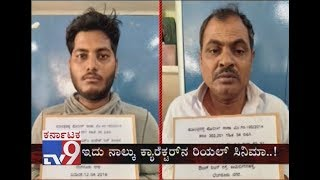TV9 Supercop: PG Owner, Two Associates Held for Murder of Cook In Marathahalli