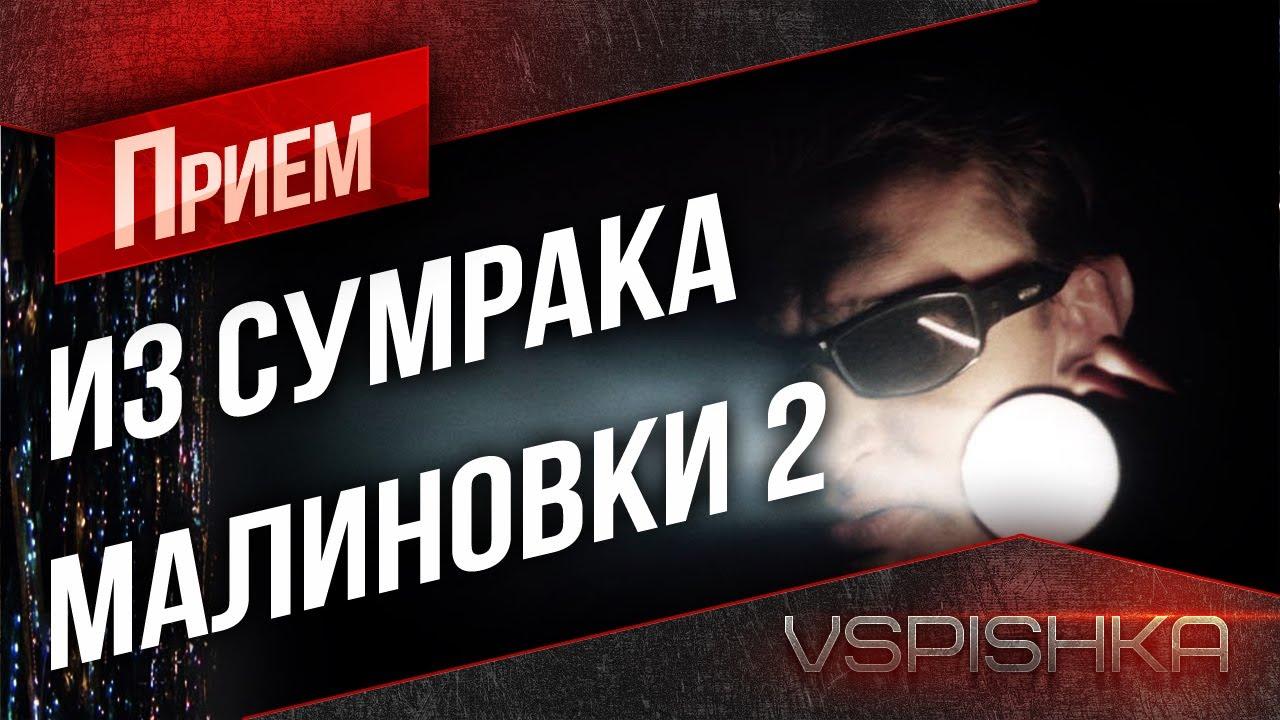 World of Tanks - Малиновка 2, Свет! от Вспышки [Virtus.pro]