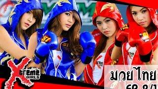 Thai Boxing แม่ไม้มวยไทยจาก 4 สาวสวยสุดเซ็กซี่ Ep.2-1