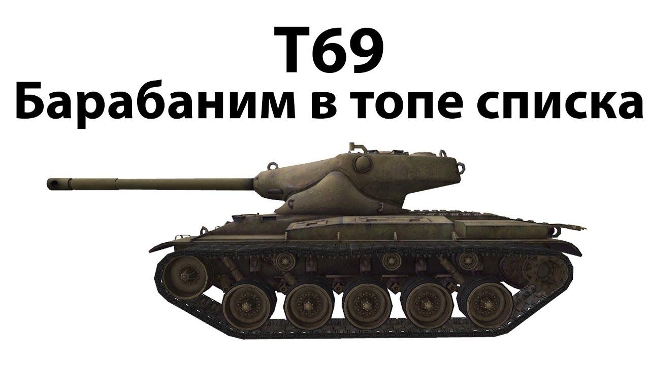 T69 - Барабаним в топе списка