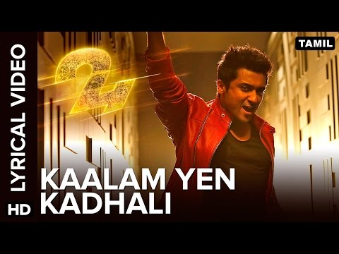 Kaalam Yen Kadhali - 24 Lyrical Video Song