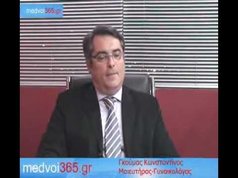 Κωνσταντίνος Γκούμας, Μαιευτήρας Γυναικολόγος part 1
