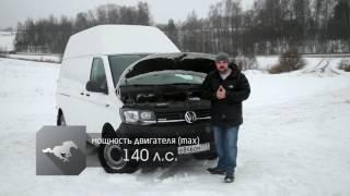 Наши тесты. Вып. 879. Volkswagen Transporter T6. Авто Плюс ТВ