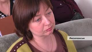 Засідання з проекту соціально-економічного розвитку Лисичанська