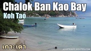 Chalok Baan Kao Bay in Koh Tao