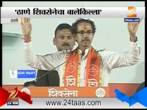 Zee24Taas : Uddhav Thackray, Thane sabha, 11 october 2014