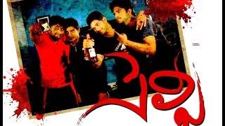 Selfie - Telugu Short Film