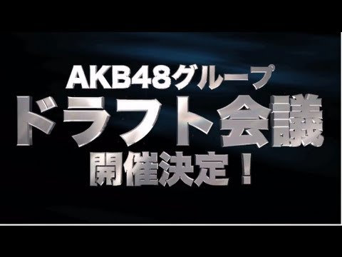 AKB48グループ ドラフト会議 開催告知 / AKB48[公式]