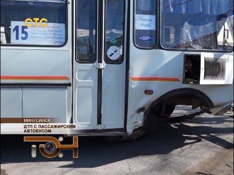 ДТП с пассажирским автобусом