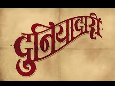 Duniyadari - Trailer - Upcoming Marathi Movie - Swapnil Joshi, Sai Tamhankar, Urmila Kanetkar