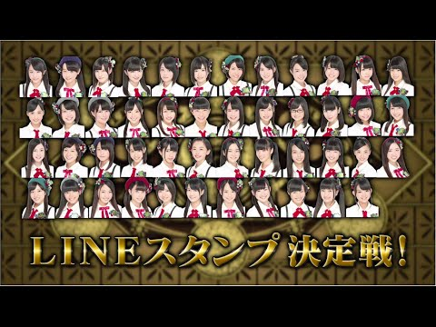 【ネ申テレビ AKB48 チーム8 LINEスタンプ決定戦 メンバー結果発表】 / AKB48[公式]