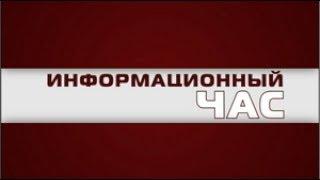 Информационный час от 30.05.2017
