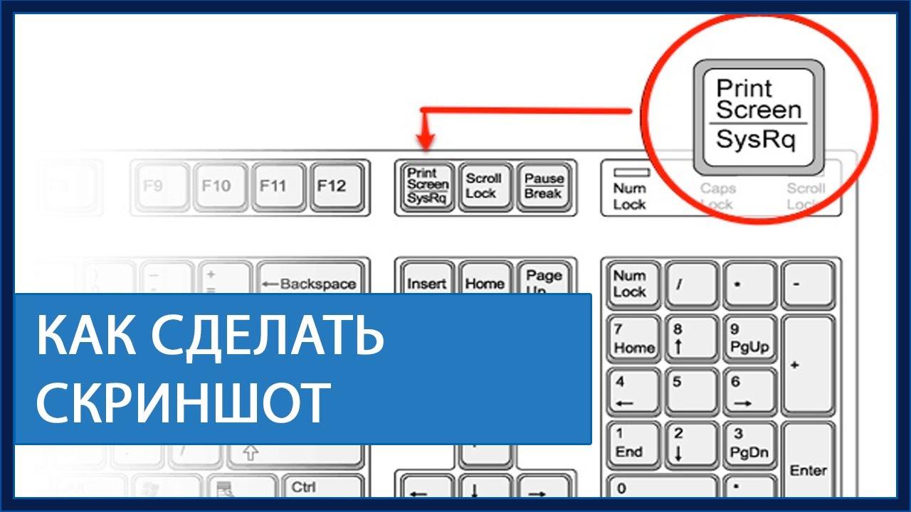 Как сделать снимок экрана print screen