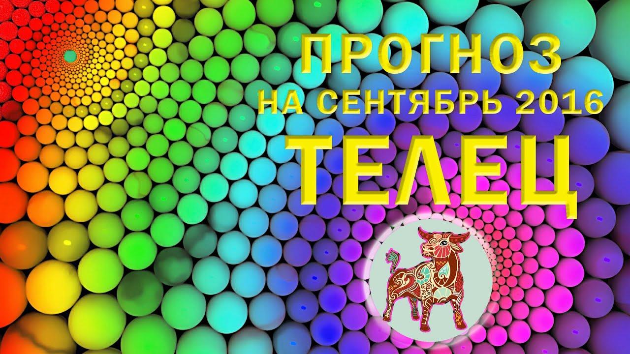 гороскоп телец сентябрь 2016 год Александр