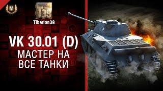 Мастер на все танки №133 - VK 30.01 (D) - от Tiberian39