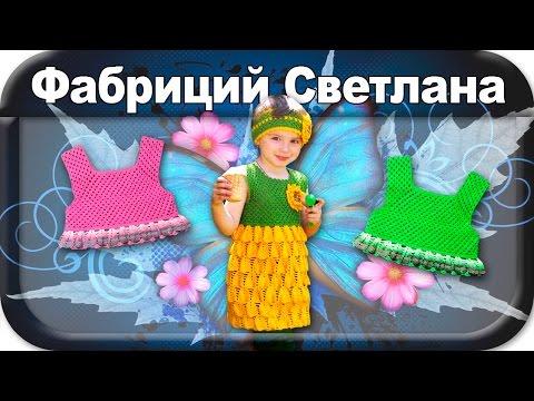 Вязание крючком для начинающих манишка детский