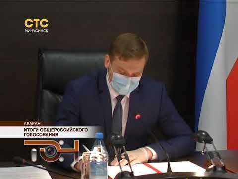 Итоги Общероссийского голосования