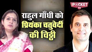 Why Priyanka Chaturvedi Left Congress? Priyanka Wrote An Emotional Letter To Rahul Gandhi