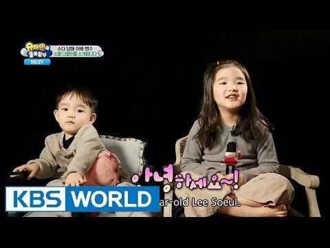 The Return of Superman - Introducing Soeul and Daeul