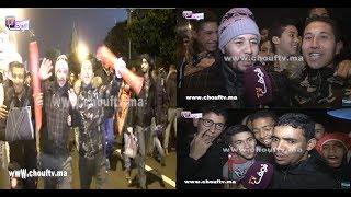 شوفو فرحة الجماهير المغربية بعد فوز المنتخب المحلي على موريتانيا في افتتاح الشان |