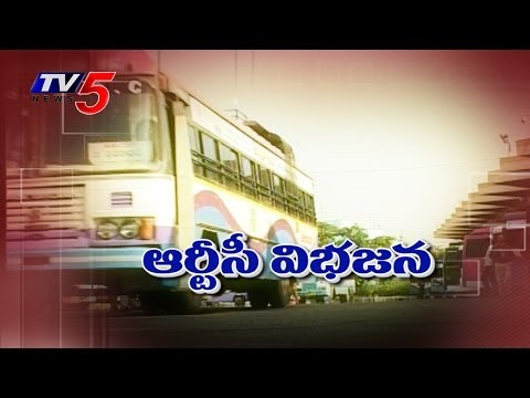 Division of RTC | Expert Committee Will Give Report To Government  : TV5 News