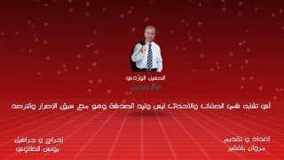 أبراج المشاهير.. الشوافة تكشف العلاقة الوطيدة بين الوردي وكاظم الساهر   |   أبراج المشاهير