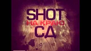 СД & Shot - На Краю