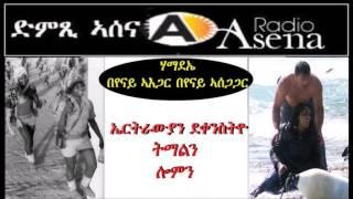 <Voice of Assenna: Eritrean Women Past and Present - Thursday, Jan 05, 2017