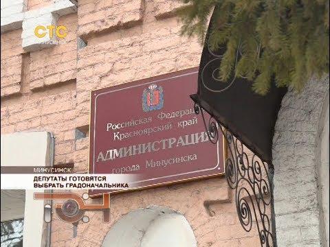 Депутаты готовятся выбрать градоначальника
