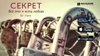 Секрет - Лети
