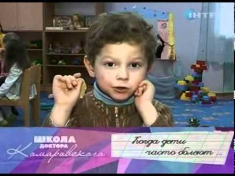 Часто болеющие дети: школа доктора Комаровского